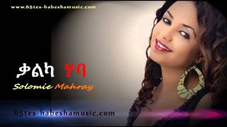 Solomie Mahray ቃልካ ሃባ  New Eritrean Song 2015