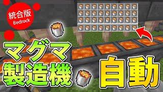 【マイクラ統合版1.17】全自動!溶岩無限製造機の作り方