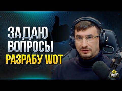 Задаю Вопросы Разработчику World Of Tanks - Андрею Белецкому