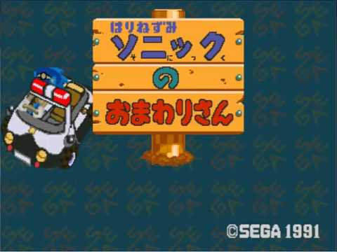 Full ROM download Waku Waku Sonic Patrol Car - WORKS - FULLY DUMPED - RELEASE