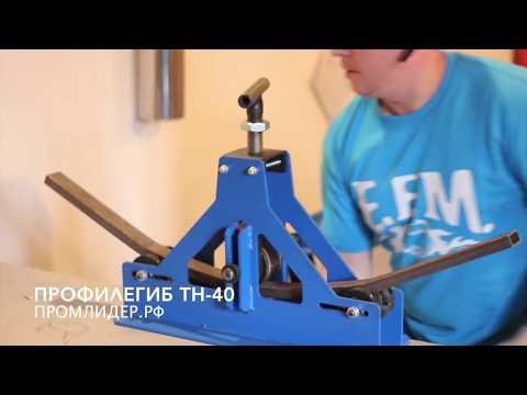 Ролик ручной профилегиб TH-40 (профилегибочный станок, трубогиб)