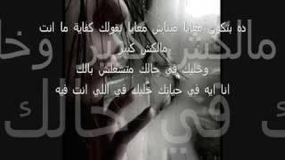 Tamer Hosny - Makontesh Mebayen مكنتش مبين  ♥Arabic  Subtitles♥ Arabic Sad Song