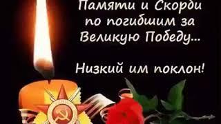 Свеча памяти о погибших во время Великой Отечественной Войны 1941-1945г.