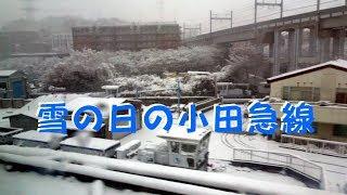 電車に乗ってドコ行こう?#07 ~雪の日の小田急線~