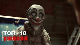 Фильмы ужасов (февраль 2020) | топ 10 ужасов
