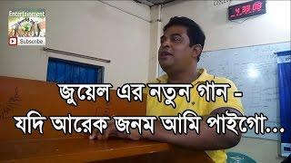 Jodi arek jonom ami pai go...by juyel TMSS bogra bangladesh