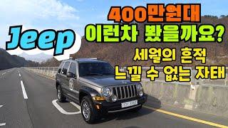 [중고차] Jeep 체로키ㅣ400만원대 SUV