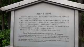 一橋徳川家 屋敷跡 で、この敷地は丸紅さんのビルみたいです。