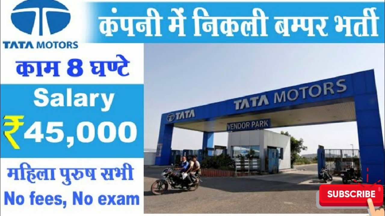 Tata Motor Indian private limited permanent job 2015 requirement