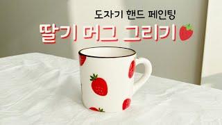 도자기 핸드 페인팅 딸기 그리기 / ceramic ha…