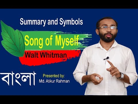 Song of myself in Bangla  Walt Whitman  summary  Symbols  Atikur Rahman  University English BD