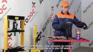 Τοποθέτησης Αμορτισέρ εμπρος και πίσω HONDA CR-V: εγχειρίδια βίντεο