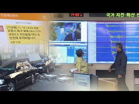경주지진 교훈…빨라진 '지진경보' 시스템 / 연합뉴스T 경보문자