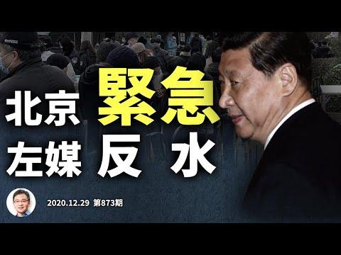 北京再现「紧急状态」;重磅新证据备战1月6日;美国大报反水深挖小拜登生意网、无可避免的後果(文昭谈古论今20201229第873期)