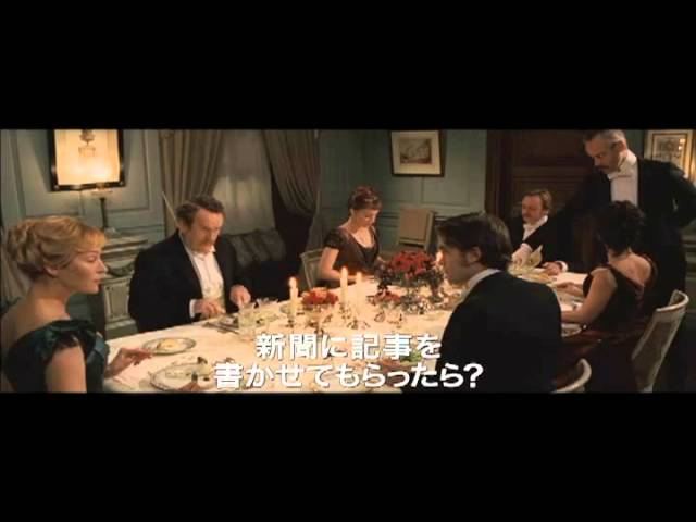 映画『ベラミ 愛を弄ぶ男』予告編