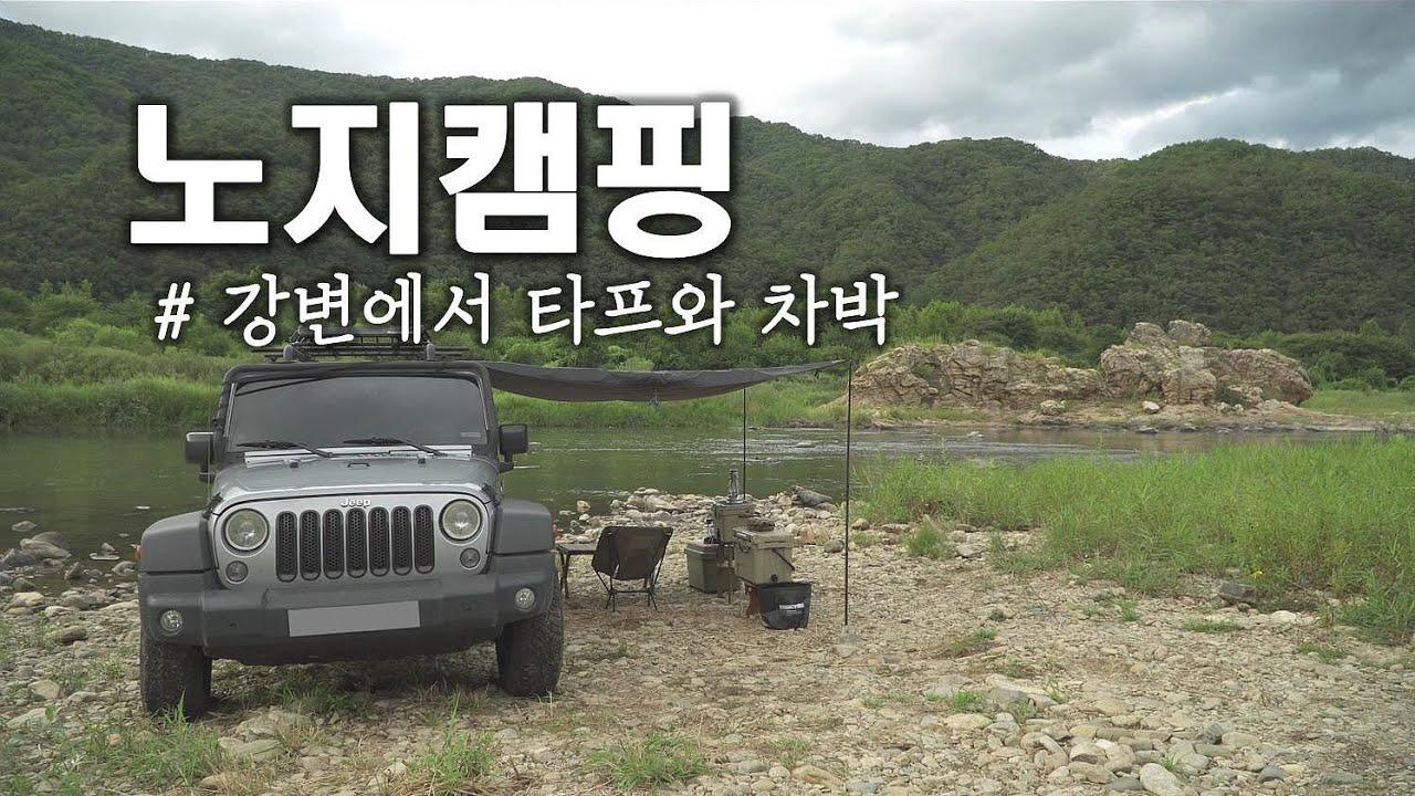 폭우 내리던 날, 홍천 강변에서 타프만으로 캠핑 / 차박캠핑 / 솔로캠핑 / camping
