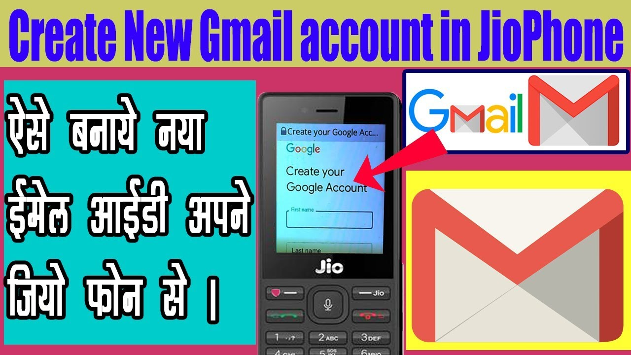 How to create email and password in jio phone in hindi