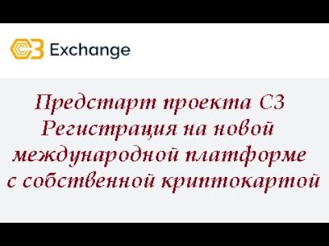 C3 Exchange Предстарт международной криптобиржи Регистрация на C3 Exchange
