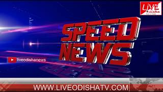 Speed News : 27 May 2018 | SPEED NEWS LIVE ODISHA