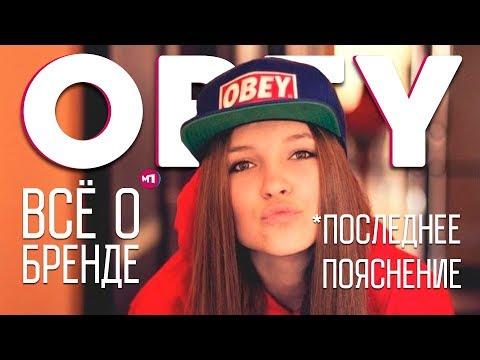 MAX ПОЯСНИТ | OBEY