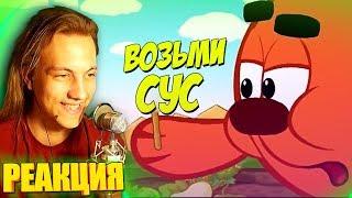 СМЕХУЯРИКИ (RYTP/ПУП/РИТП) - Реакция на пуп