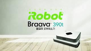 아이로봇 브라바 390…