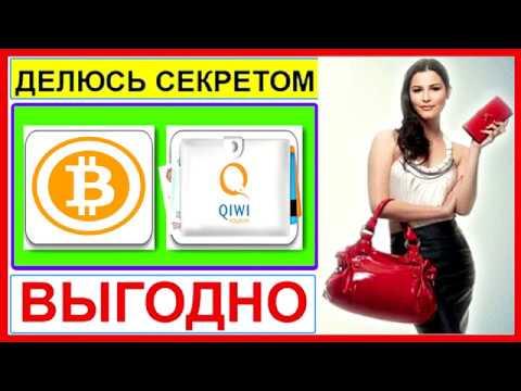 Где и как выгоднее обменять Bitcoin на Qiwi в рублях. Меняйте смело!