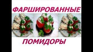 Фаршированные помидоры   вкусная и быстрая закуска