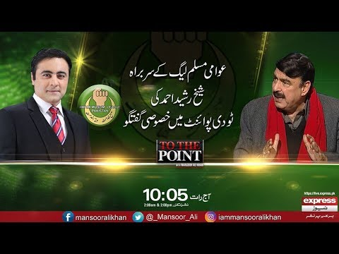 To The Point With Mansoor Ali Khan  - 20 May 2018 - Express News