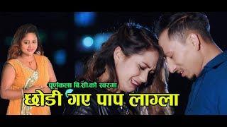 New Lok Dohori Song 2074 || छोडी गए पाप लाग्ला || PurnaKala BC .ft.Sarika KC/Rihan Shankar