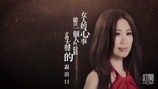 【MV大首播】向蕙玲-女人心事(官方完整版MV) HD【民視八點檔『嫁妝』片尾曲】
