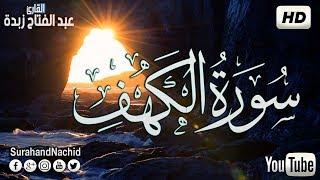 سورة الكهف كامله  يا الله ما أجمل هذه التلاوة بصوت هادئ وجميل    عبد الفتاح زبدة ❤ Surah Al  Kahf