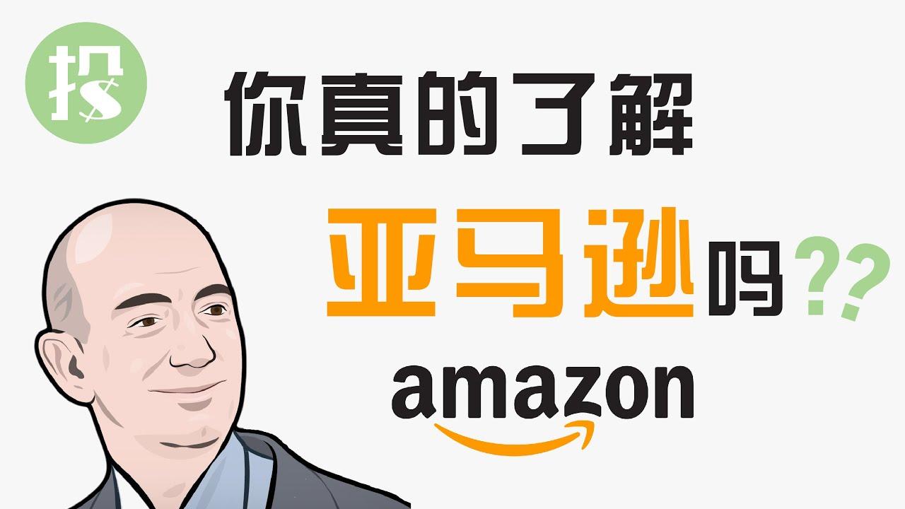 亚马逊Amazon,最被误解的科技股?!暴跌后,浮现真正机会?!