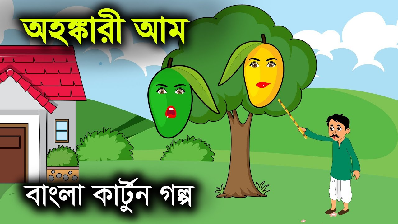 Download অহংকারী আম   Ohongkari Aam   Bangla Cartoon 2020   Moral Stories   Bengali Animation Cartoon