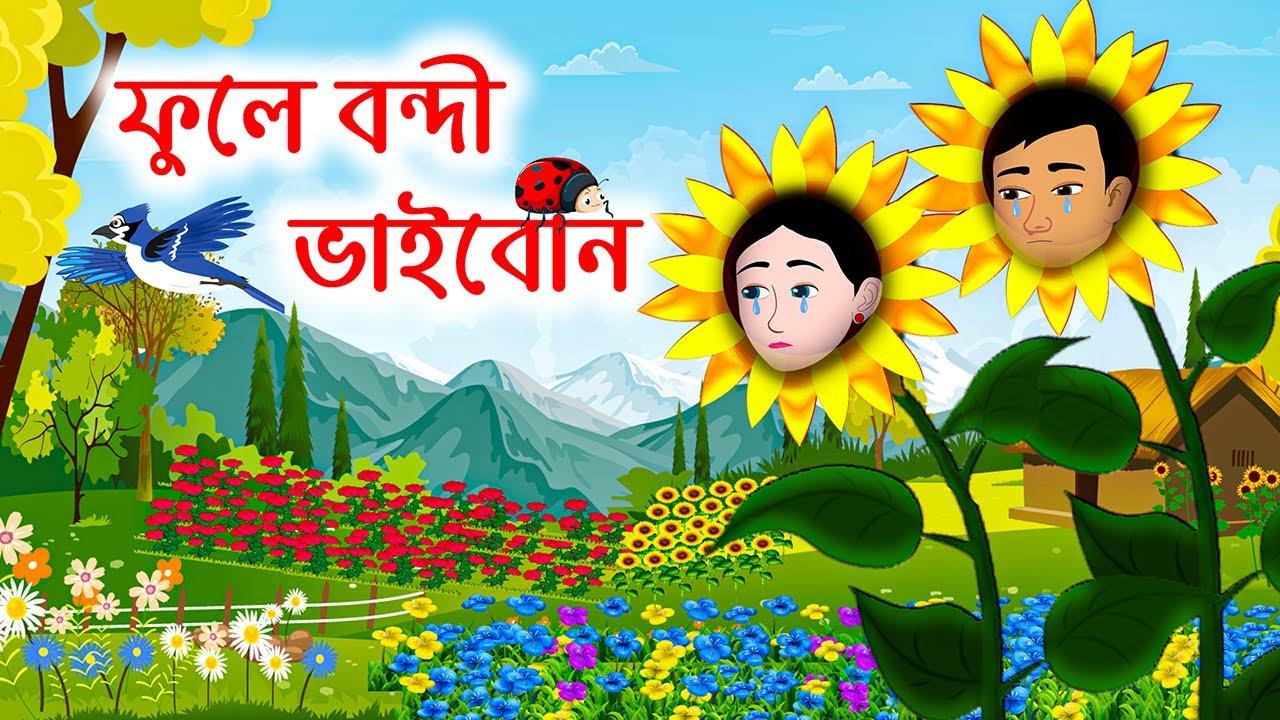 ফুলে বন্দী ভাইবোন   Siblings in Flower Captive   Bangla Cartoon Golpo   Morel Stories   ধাঁধা Point