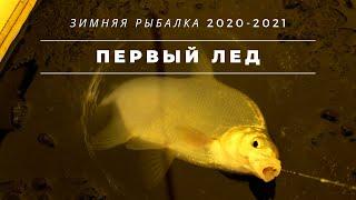 ПЕРВЫЙ ЛЕД 2020 - 2021!!! ЗИМНЯЯ РЫБАЛКА В КЫРГЫЗСТАНЕ!!! ЛОВЛЯ ЛЕЩА!!!