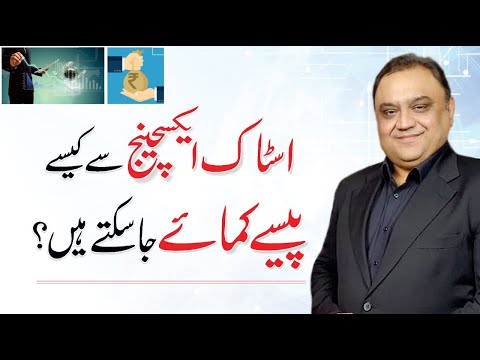 How to Trade & Invest in Stock Exchange | Jawad Hafeez (Part - 1)