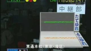 090811駿河湾地震