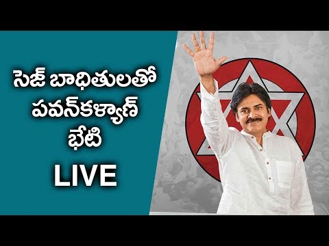 #Janasenaparty LIVE | JanaSenani Meeting With Kakinada SEZ Sufferers