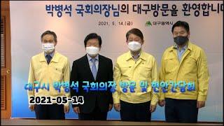 [권영진 시장] 박병석 국회의장, 대구시 방문.. 현안…