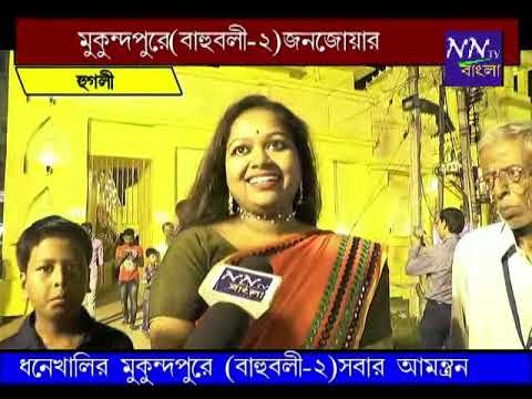 NNTV BANGLA16102018 MUKUNDAPUR BAHUBALI 2