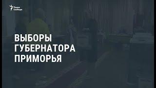 Выборы губернатора Приморья / Новости
