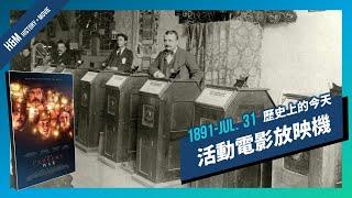 【H&M History + Movies】1891-JUL. 3 活動電影放映機 | 《電流大戰》The Current War 的真實故事 | XXY