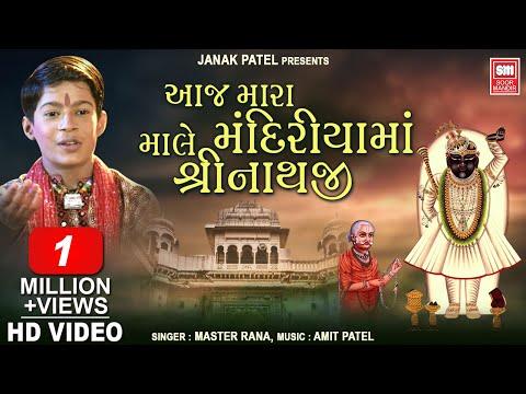 Aaj Mara Mandiriya Ma Mahale Shrinathji - Gujarati Bhajan Shrinathji - Master Rana - Soormandir