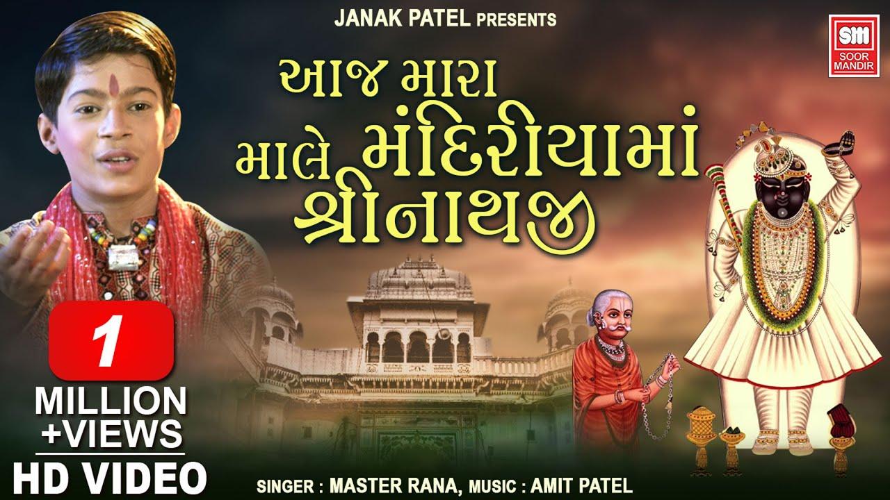 Aaj Mara Mandiriya Ma Mahale Shrinathji | Shrinathj Bhajan | Master Rana | Soormandir