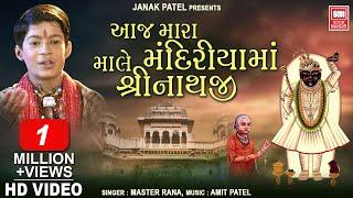 Aaj Mara Mandiriya Ma Mhale Shreenathji