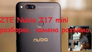 ZTE Nubia z17 Mini разборка, замена разъема