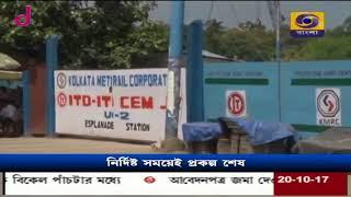 East West Metro rail tunnel work  under esplanade ,kolkta news telecast at dd bangla