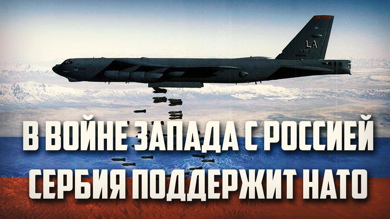 В войне Запада с Россией Сербия поддержит НАТО
