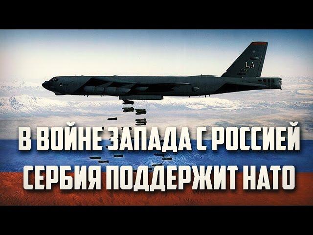 Картинки по запросу В войне Запада с Россией Сербия поддержит НАТО